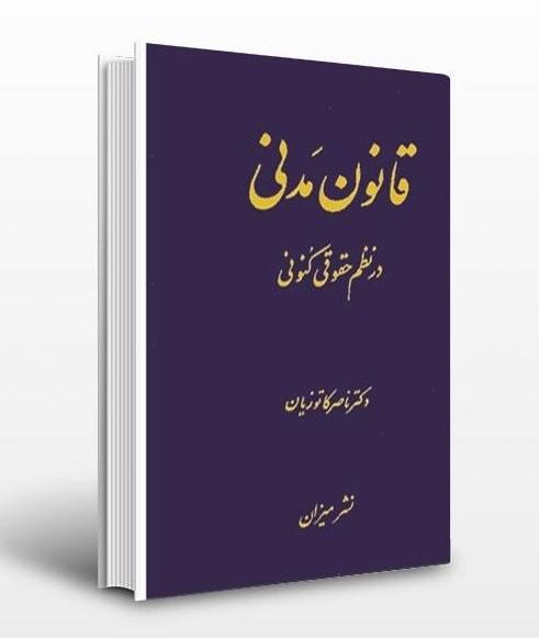 قانون مدنی در نظم حقوقی کنونی/ ناصر کاتوزیان