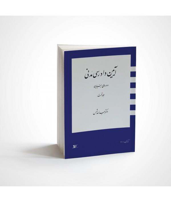 آیین دادرسی مدنی دورهی بنیادین جلد اول / عبدالله شمس