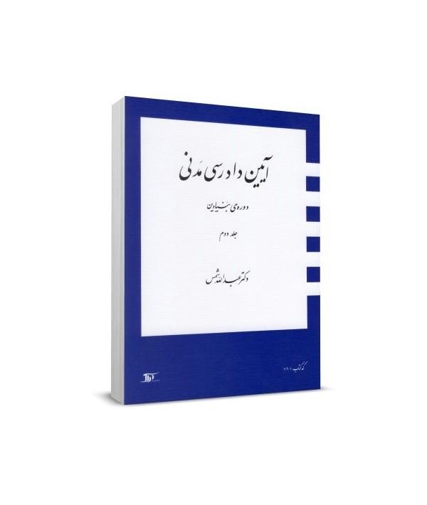 آیین دادرسی مدنی دورهی بنیادین جلد دوم / عبدالله شمس