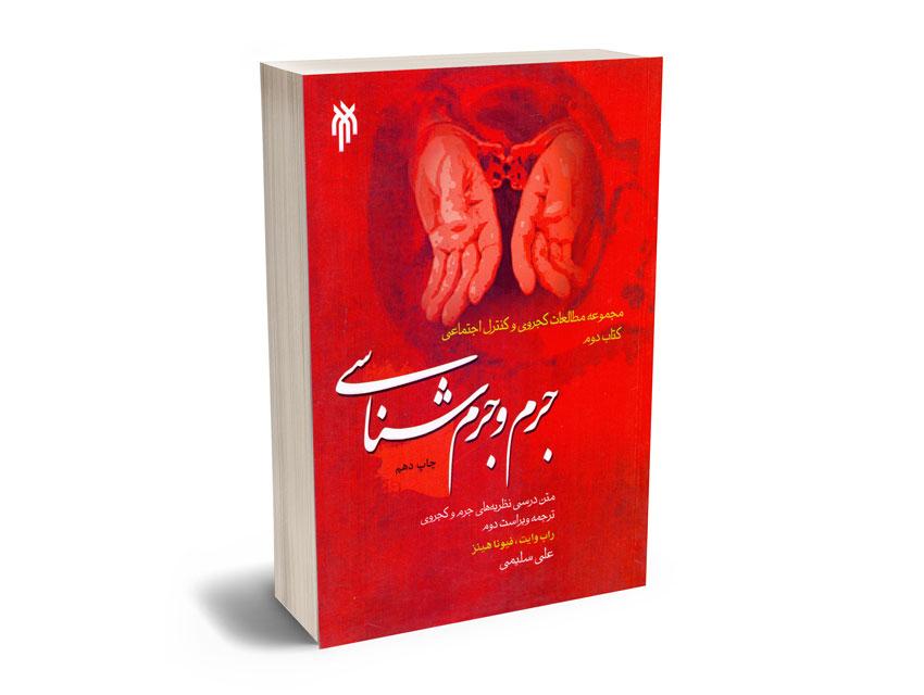 جرم و جرمشناسی / علی سلیمی