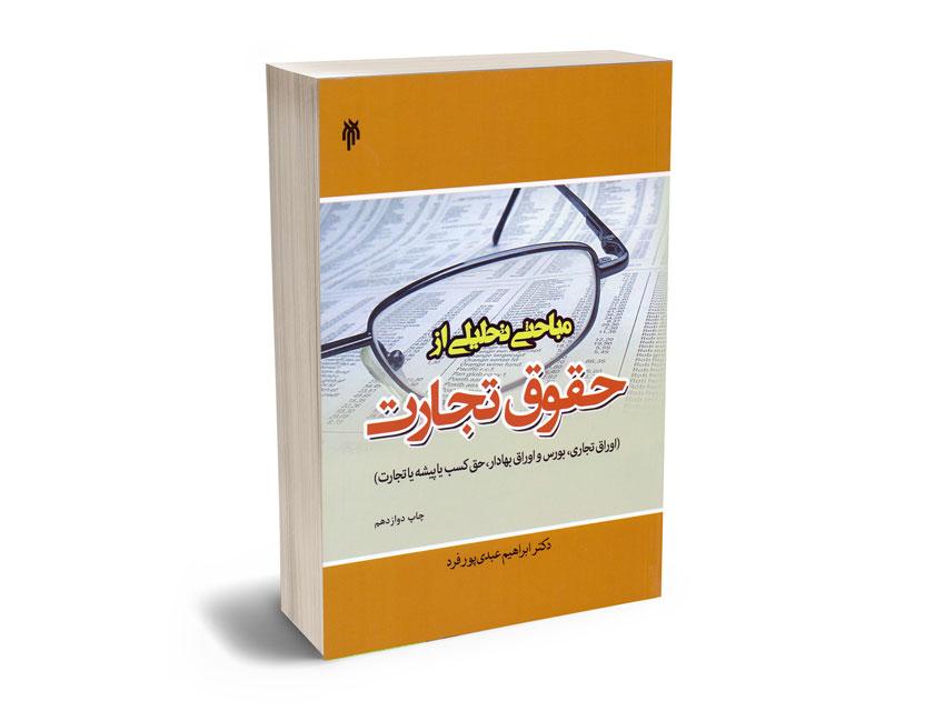 مباحثی تحلیلی از حقوق تجارت / ابراهیم عبدیپورفرد