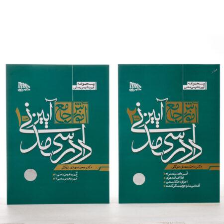 آموزش جامع آیین دادرسی مدنی 2 جلدی / محمد مهدی توکلی