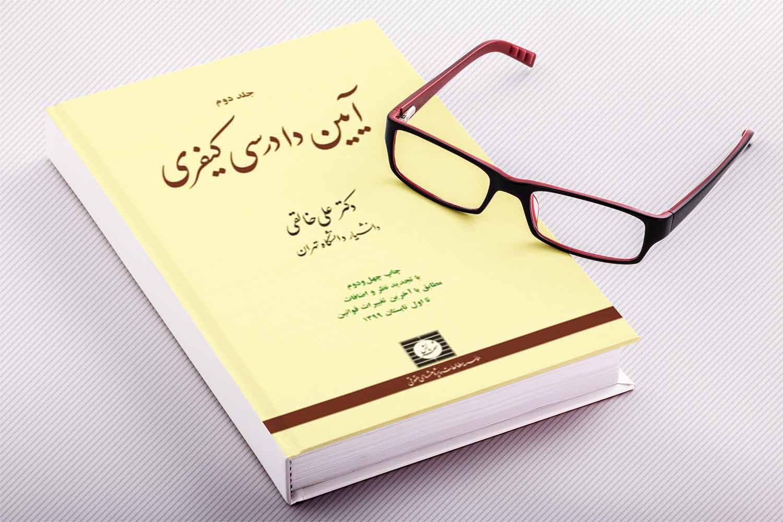 آیین دادرسی کیفری جلد دوم / علی خالقی
