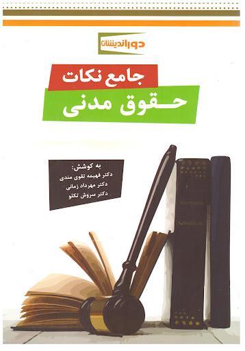 جامع نکات حقوق مدنی / زمانی-تقویمندی-تکلو