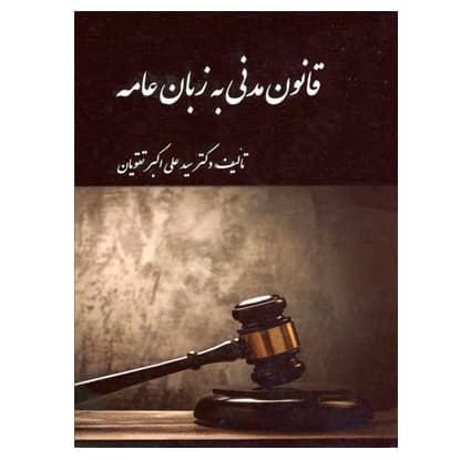 قانون مدنی به زبان عامه/ سیدعلیاکبر تقویان