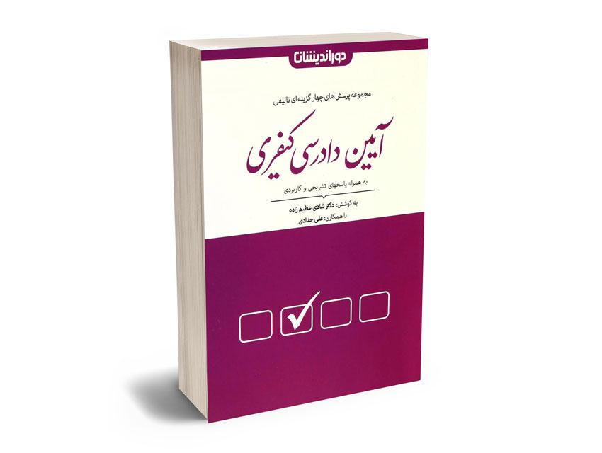 پرسشهای آیین دادرسی کیفری/ شادی عظیمزاده
