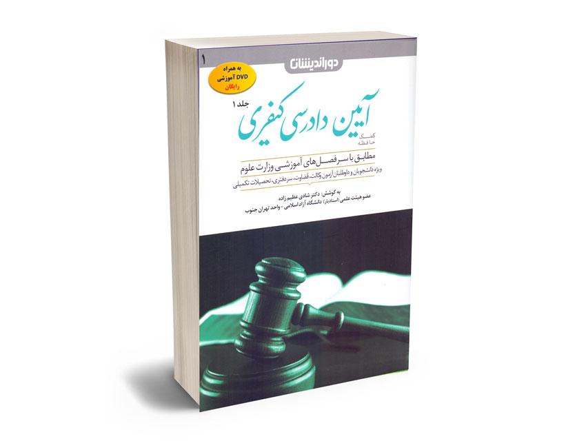 کمک حافظه آیین دادرسی کیفری جلد اول / شادی عظیمزاده