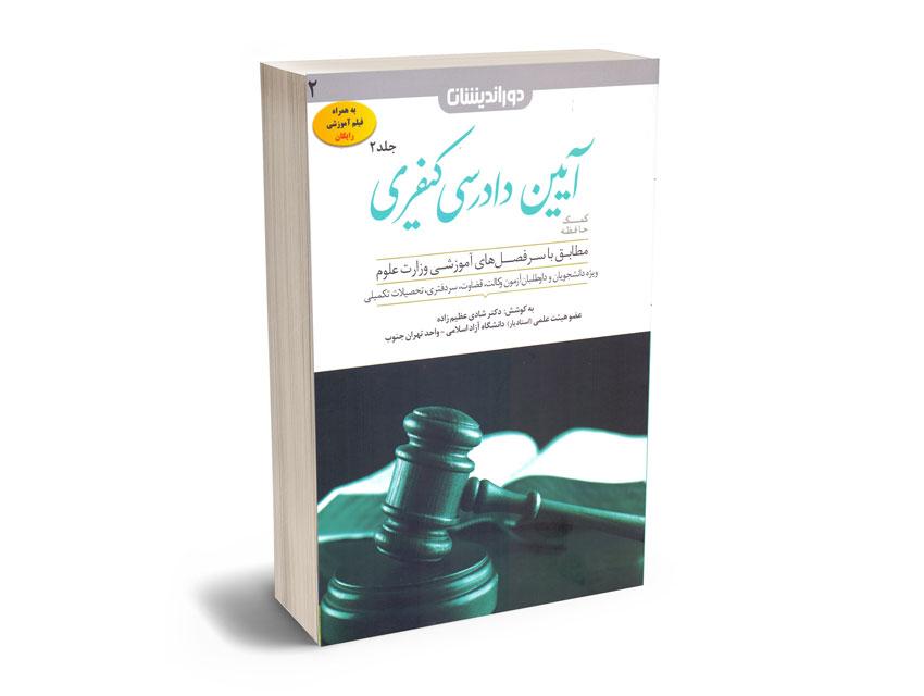 کمک حافظه آیین دادرسی کیفری جلد دوم / شادی عظیمزاده.