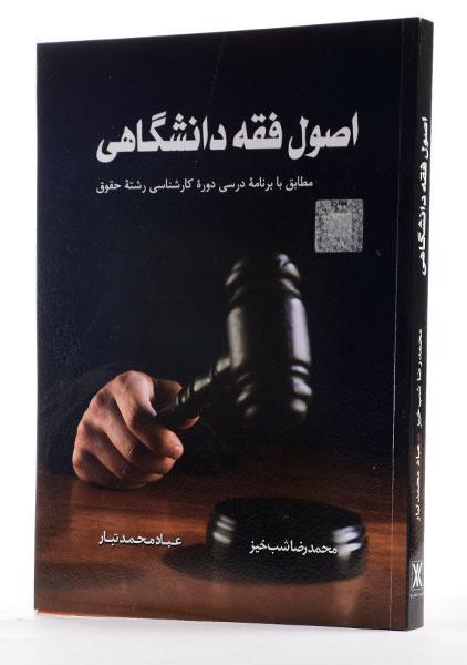 اصول فقه دانشگاهی/ محمدرضاشبخیز