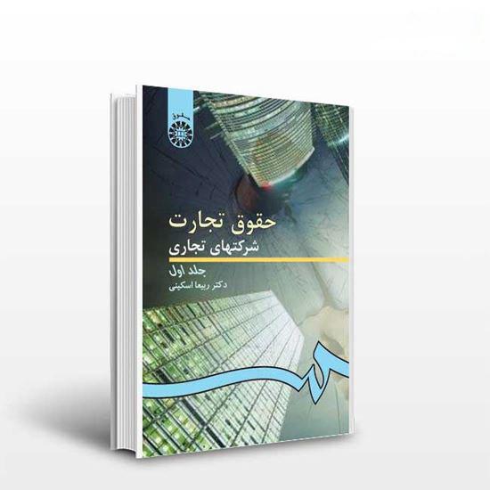 جلد اول حقوق تجارت شرکتهای تجاری/اسکینی