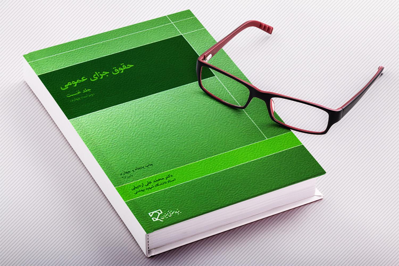 حقوق جزای عمومی جلد نخست / محمد علی اردبیلی