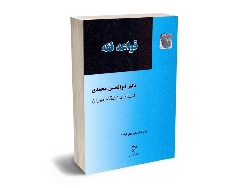 قواعد فقه / ابوالحسن محمدی