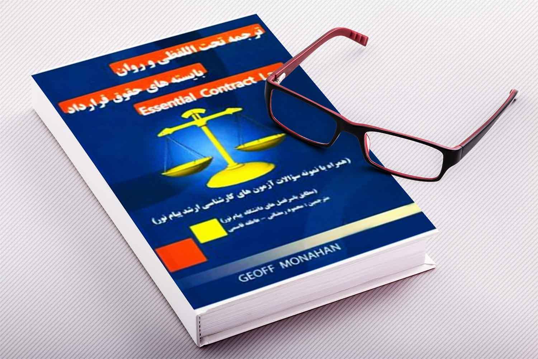 ترجمه تحتاللفظی و روانبایستههای حقوق قرارداد/رمضانی