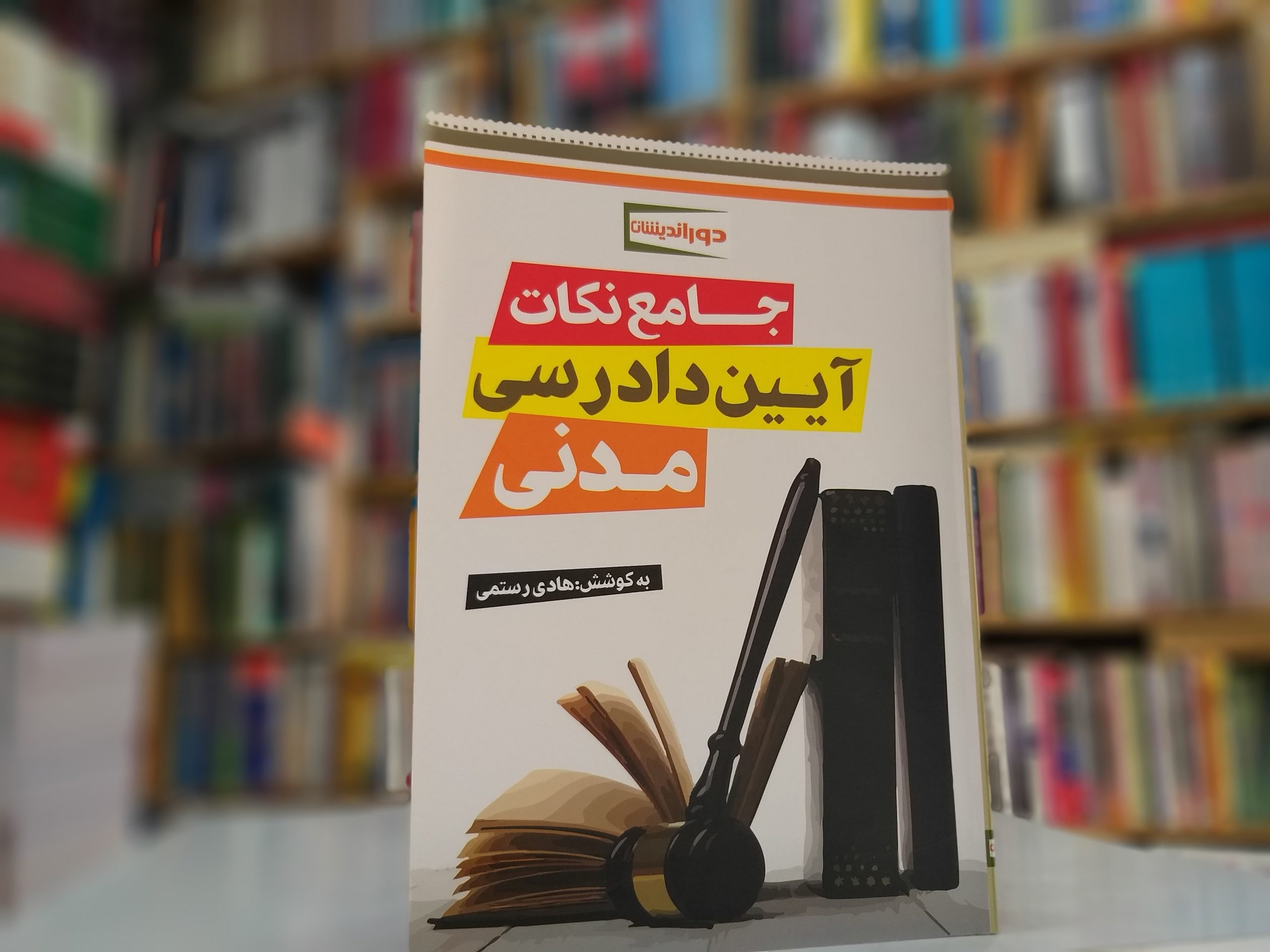 جامع نکات آیین دادرسی مدنی/ هادی رستمی