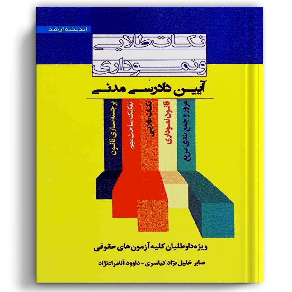 نکات طلایی و نموداری آیین دادرسی مدنی/خلیلنژاد