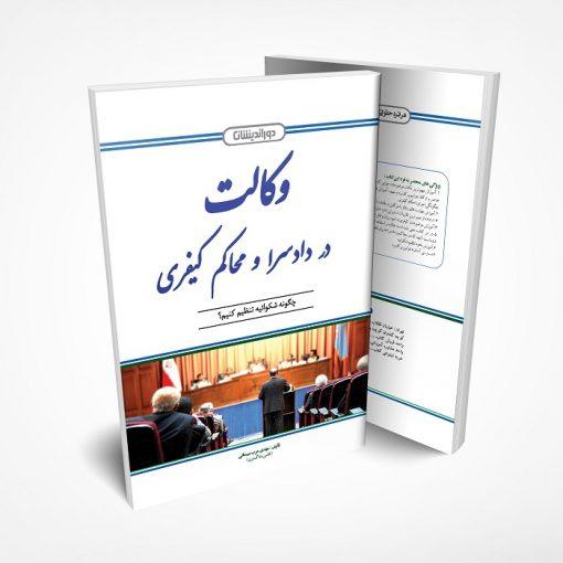 وکالت در دادسرا و محاکم کیفری/ مهدی عرب