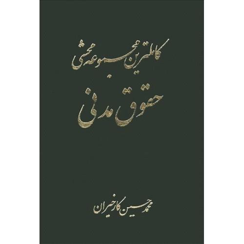کاملترین مجموعه محشی حقوق مدنی(2جلدی)/محمدحسین کارخیران