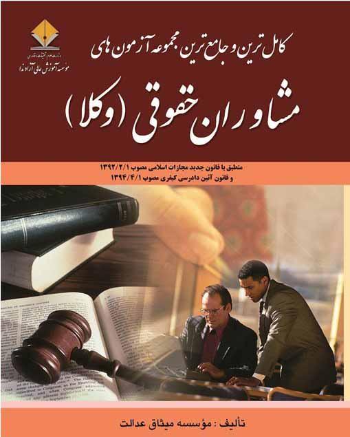 کامل ترین و جامع ترین مجموعه آزمونهای مشاوران حقوقی (وکلا)