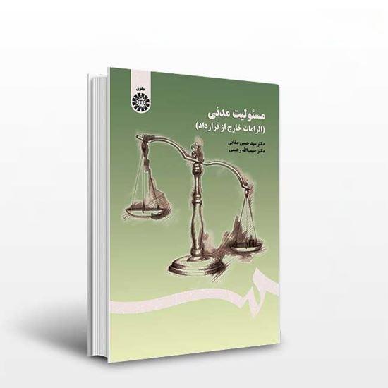مسئولیت مدنی الزامات خارج از قرارداد/ حسين صفايی