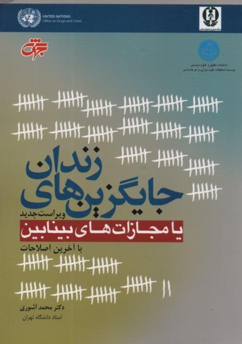 جایگزینهای زندان یا مجازات های بینابین / محمد آشوری
