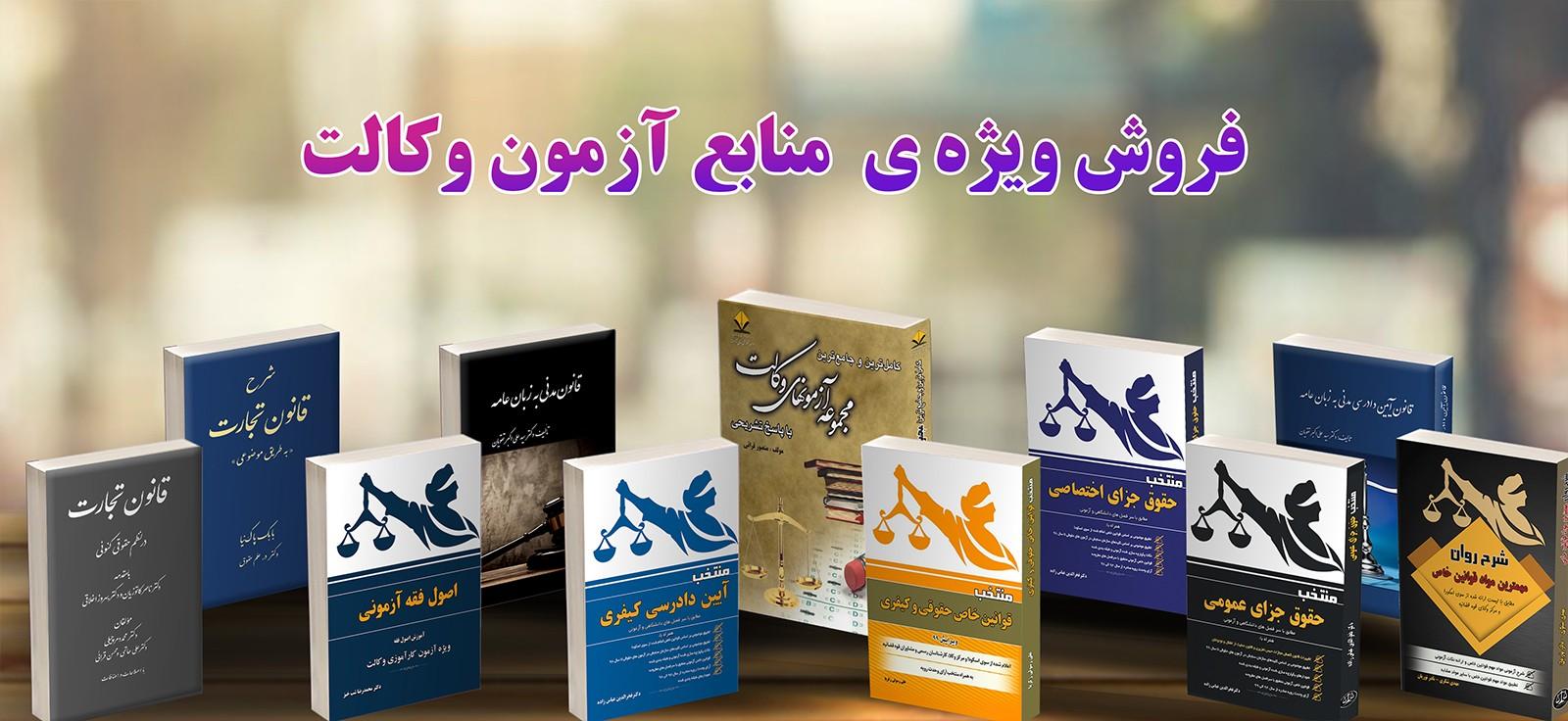 منتخب حقوق ثبت / محمد امین شمس الدینی