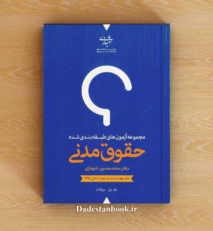 تست حقوق مدنی / محمدحسین شهبازی