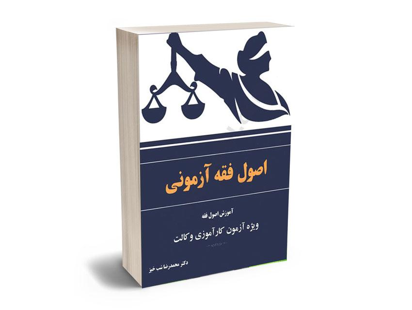 اصول فقه آزمونی / محمد رضا شبخیز