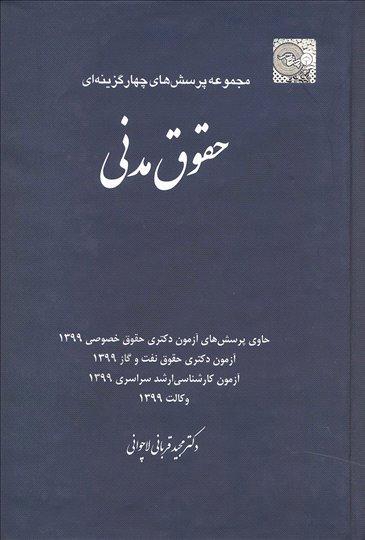 مجموعه پرسش های چهار گزینه ای حقوق مدنی / مجید قربانی لاچوانی