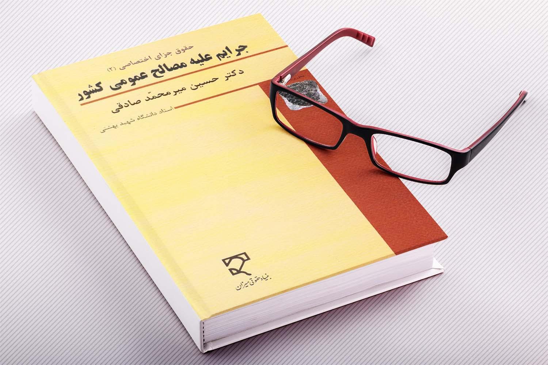 کتاب حقوق جرای اختصاصی(2)/دکترصادقی