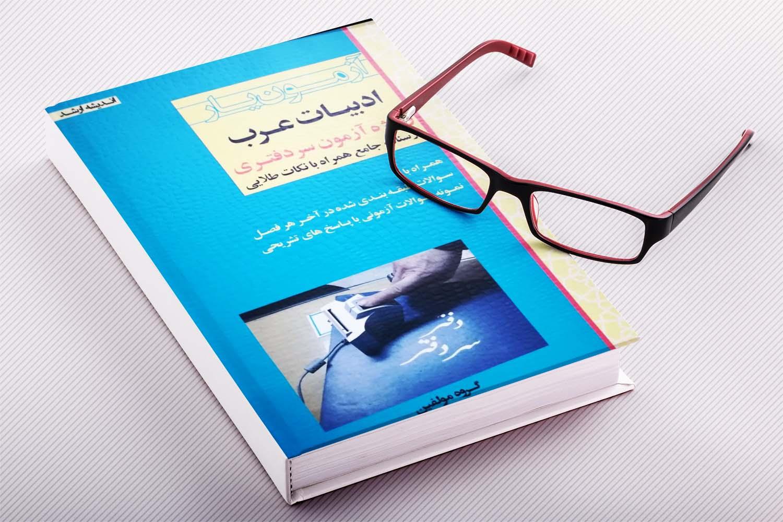 کتاب آزمون یار ادبیات عرب