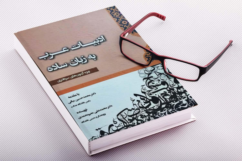 کتاب ادبیات عرب به زبان ساده ویژه آزمون سر دفتری
