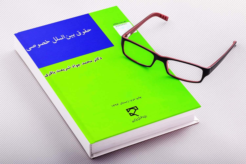 کتاب حقوق بین الملل خصوصی|شریعت باقری
