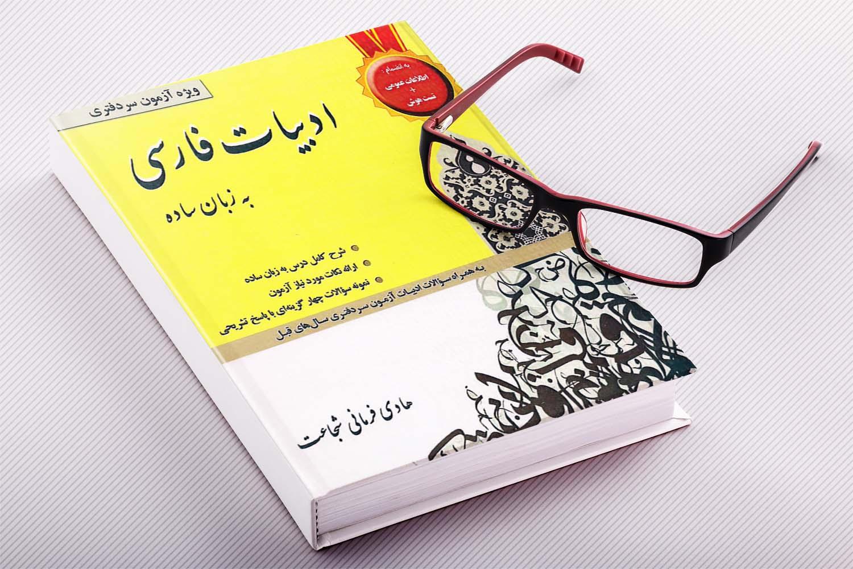 کتاب ادبیات فارسی به زبان ساده ویژه ازمون سر دفتری